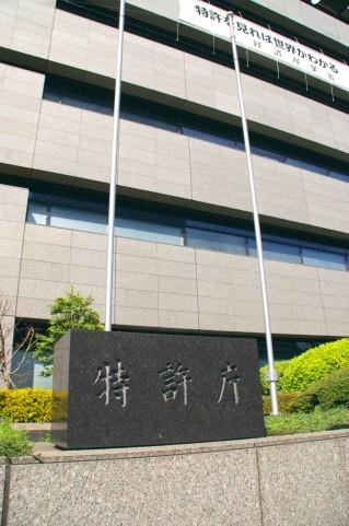東京・虎ノ門の特許庁