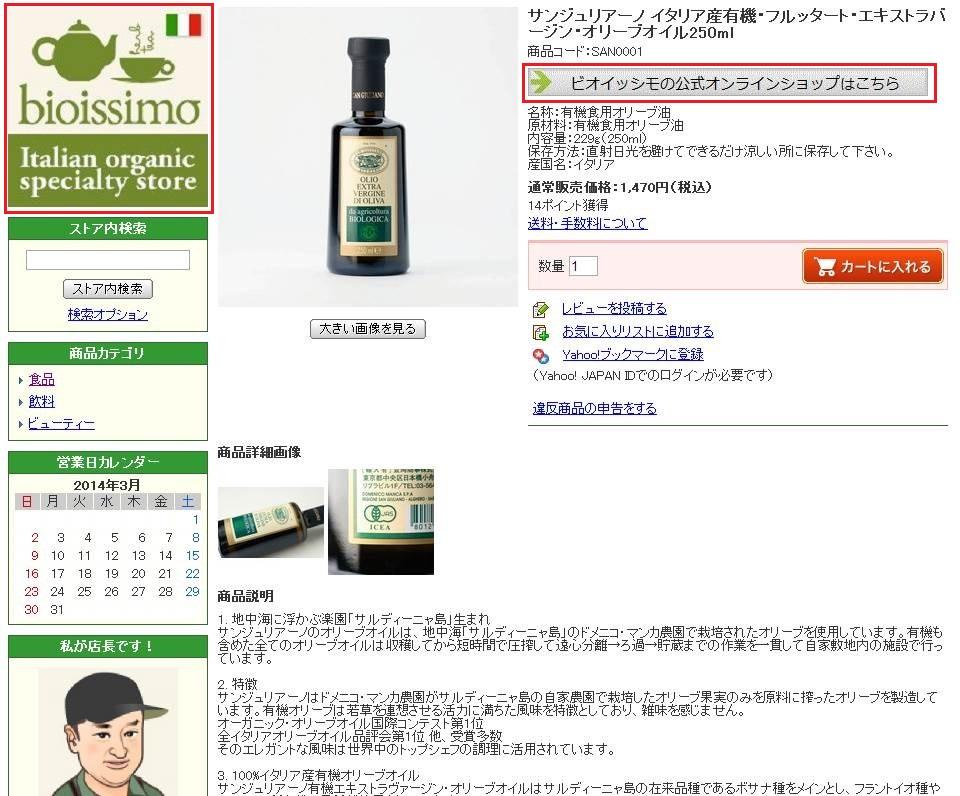yahoo olive oil