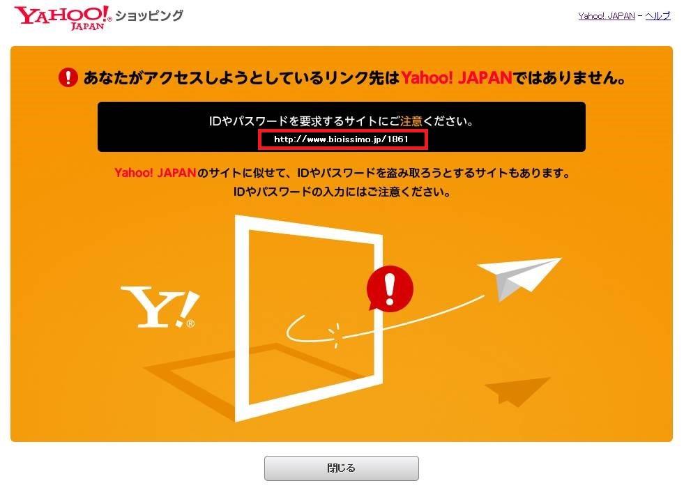yahoo_keikoku