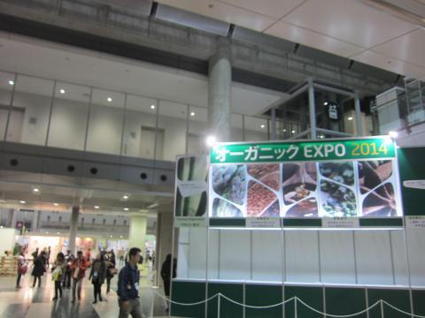 organic_expo2014_1_convert_20141123082507
